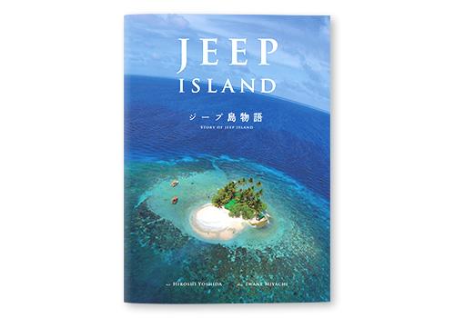 book_jeep1