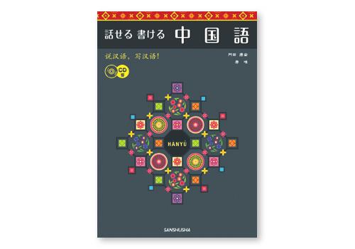 中国語表紙
