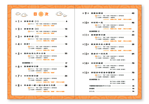 中国語本文