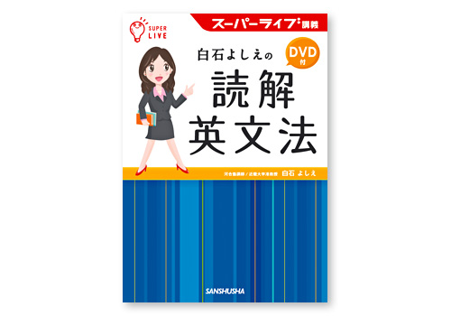 読解英文法