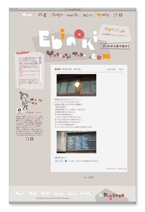 ebinoki.com2011