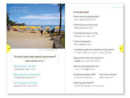 わくわくハワイ本文3