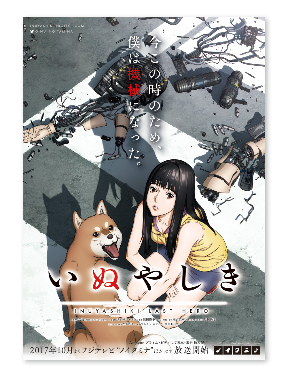 inu_poster1