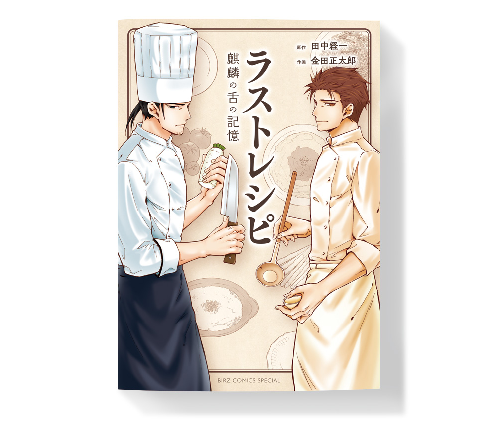 last_recipe