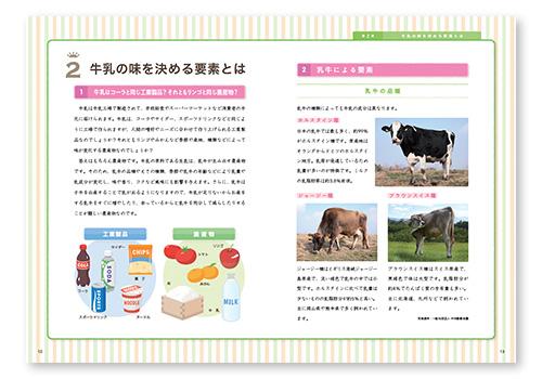 milklive_2