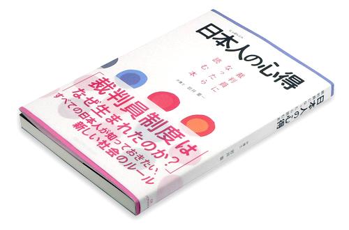 日本人の心得装幀