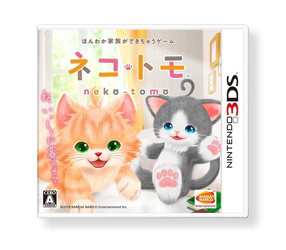 ネコ・トモ3ds