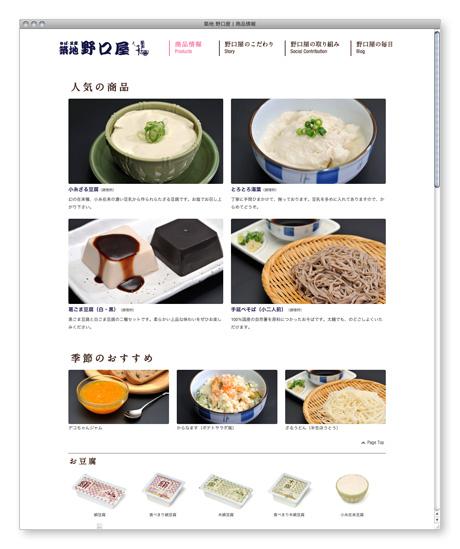 noguchi_web2