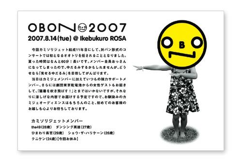 OBON-DM  /><br /> OBON DM</p>    </div>           <div class=