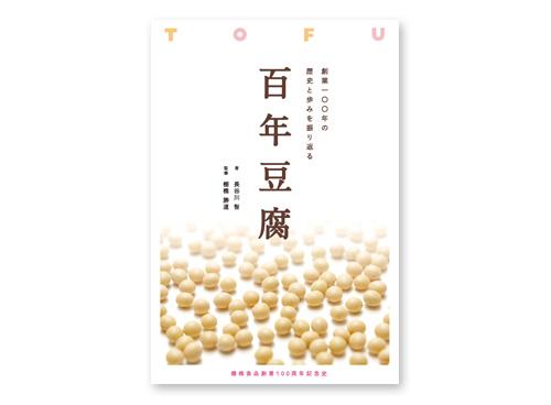 tofu100_0
