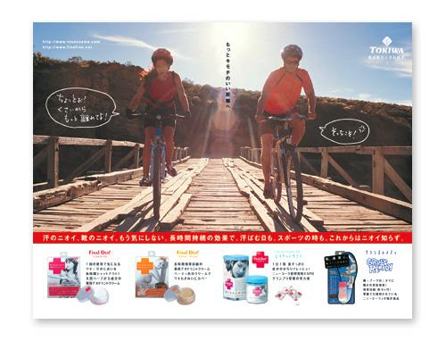 SPOPRE広告