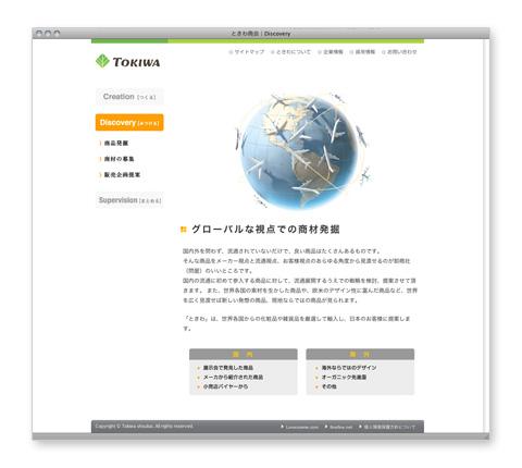 web_tokiwa2