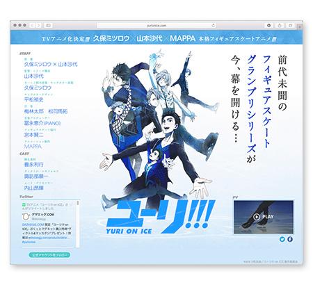 web_yuri