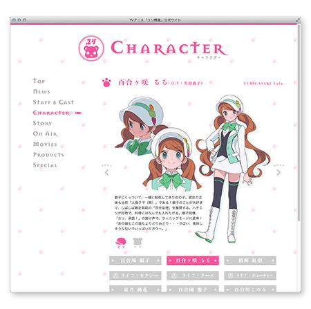 web_yurikuma_2