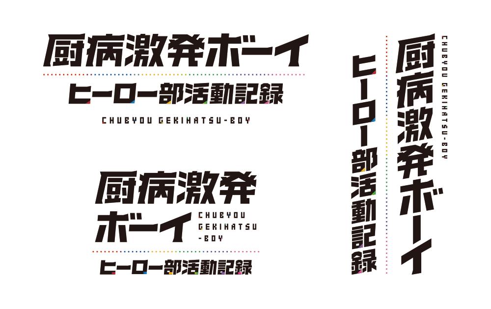 厨病激発ボーイ ヒーロー部活動記録ロゴ
